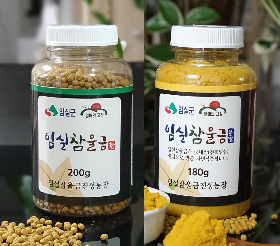 울금환(200g)+울금분말(180g)